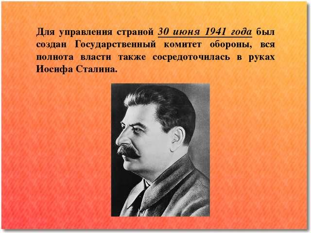 Для управления страной 30 июня 1941 года был создан Государственный комитет о...