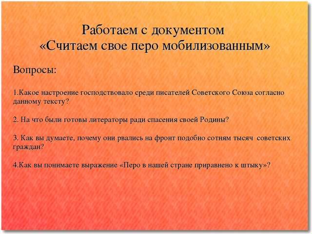 Работаем с документом «Считаем свое перо мобилизованным» Вопросы: Какое настр...