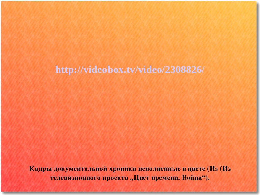 Кадры документальной хроники исполненные в цвете (Из (Из телевизионного проек...