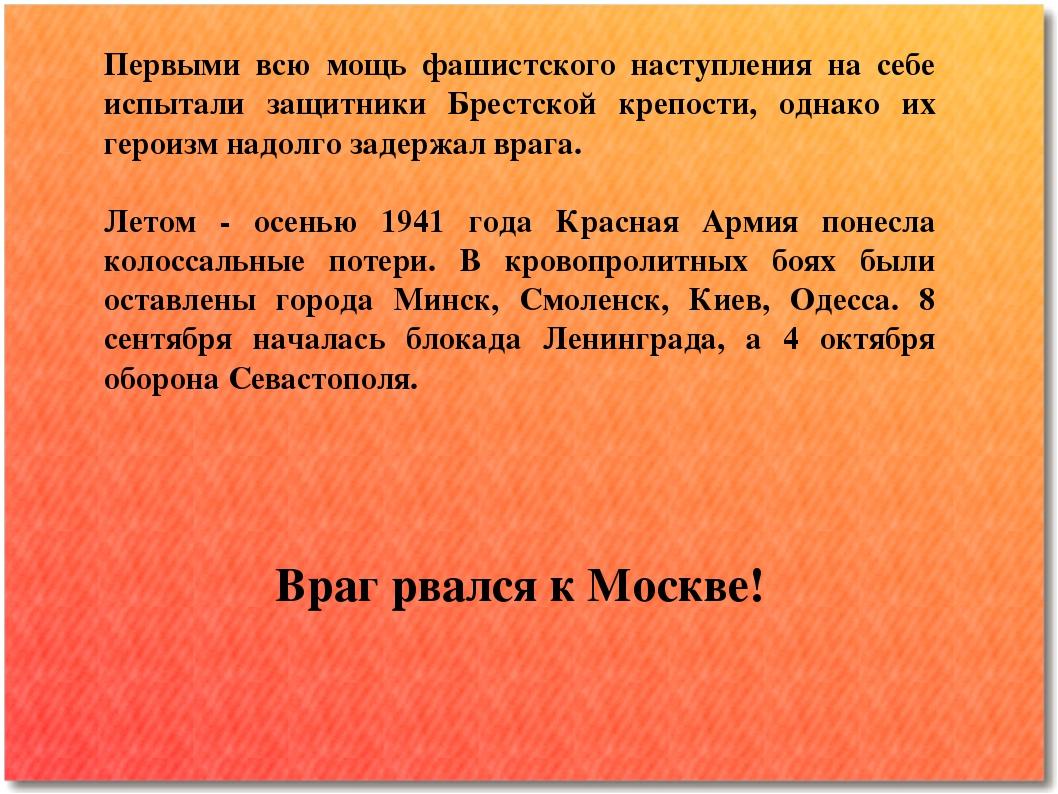 Первыми всю мощь фашистского наступления на себе испытали защитники Брестской...