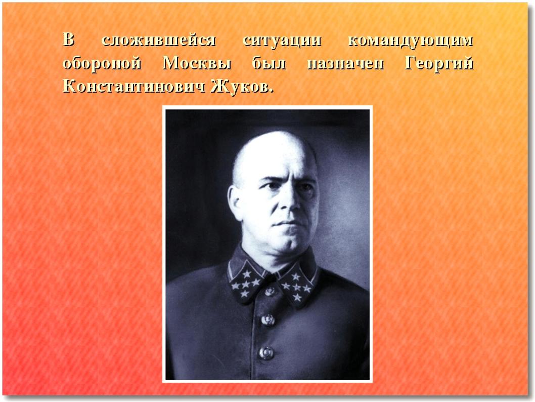В сложившейся ситуации командующим обороной Москвы был назначен Георгий Конст...