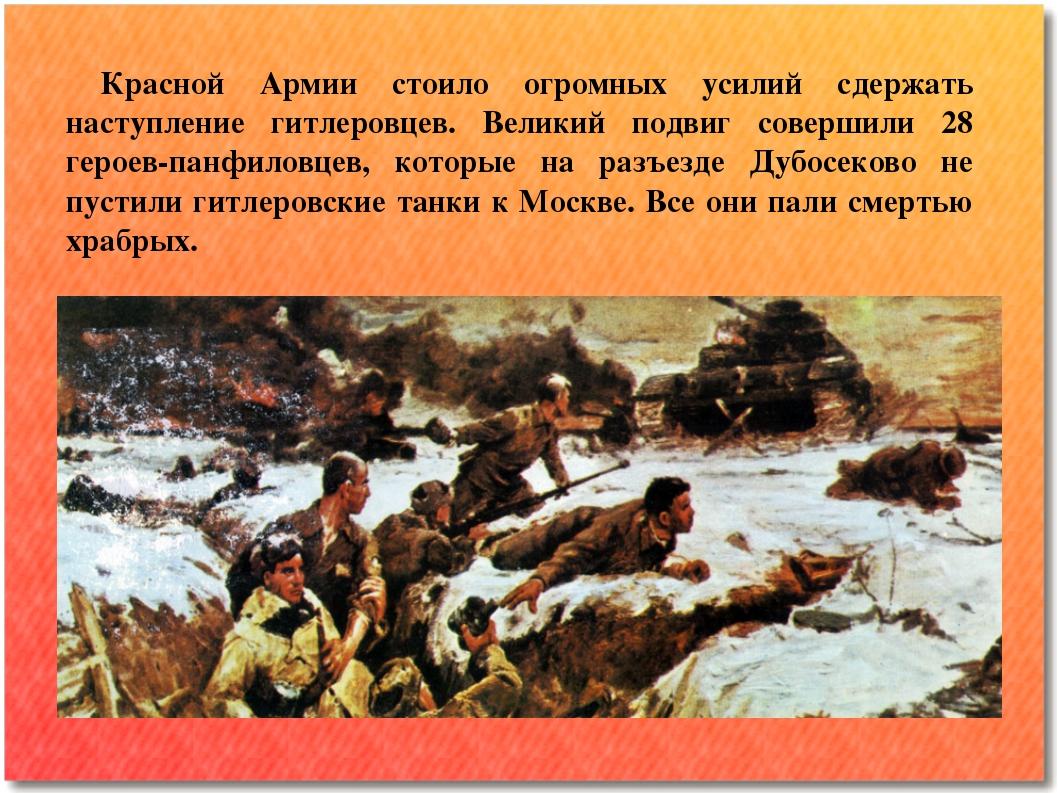 Красной Армии стоило огромных усилий сдержать наступление гитлеровцев. Велик...