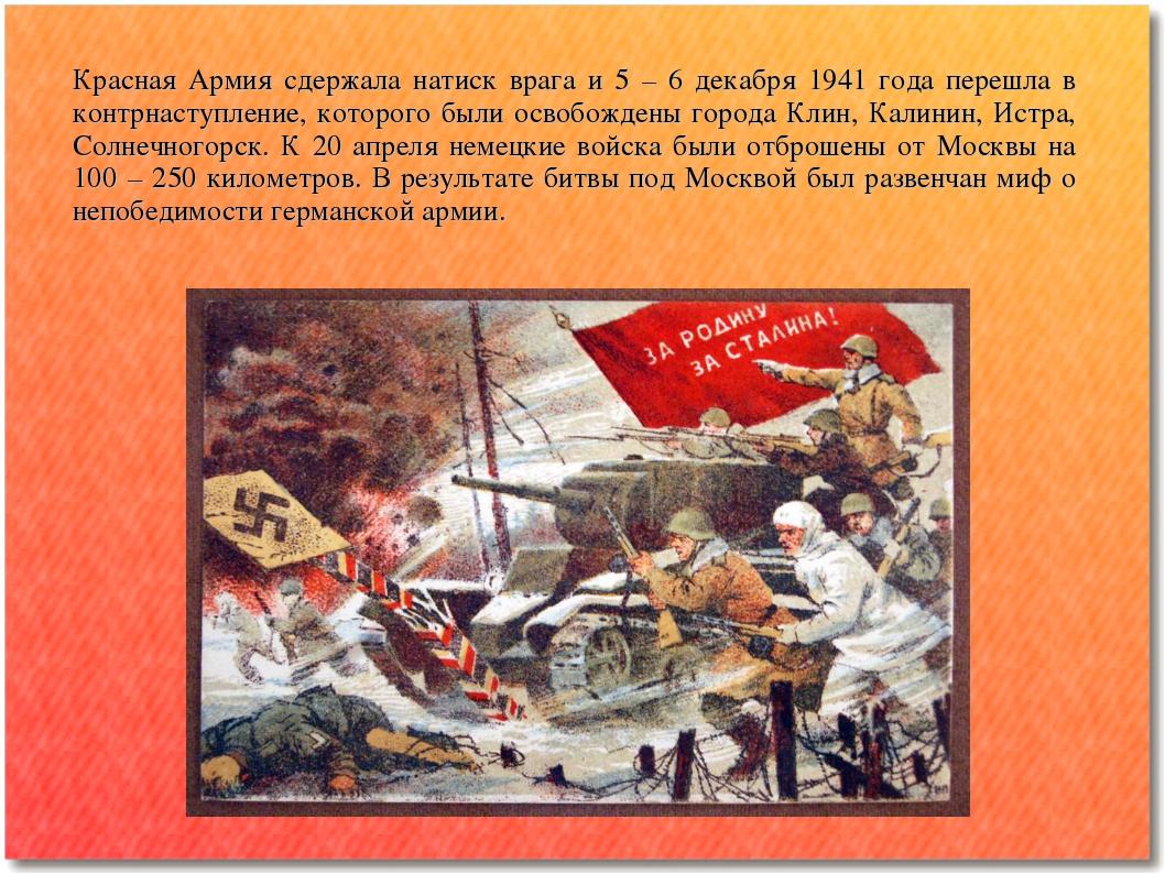 Красная Армия сдержала натиск врага и 5 – 6 декабря 1941 года перешла в контр...