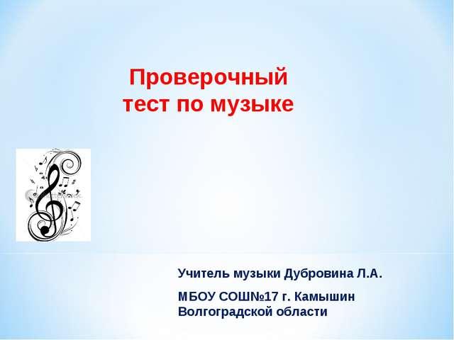 Учитель музыки Дубровина Л.А. МБОУ СОШ№17 г. Камышин Волгоградской области Пр...
