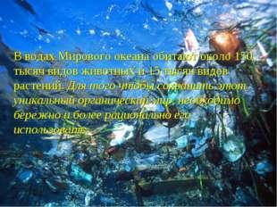 В водах Мирового океана обитают около 150 тысяч видов животных и 15 тысяч вид