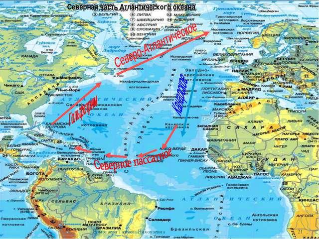 Северная часть Атлантического океана * Ермолаева Татьяна Николаевна Ермолаева...