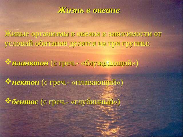 Жизнь в океане Живые организмы в океана в зависимости от условий обитания дел...