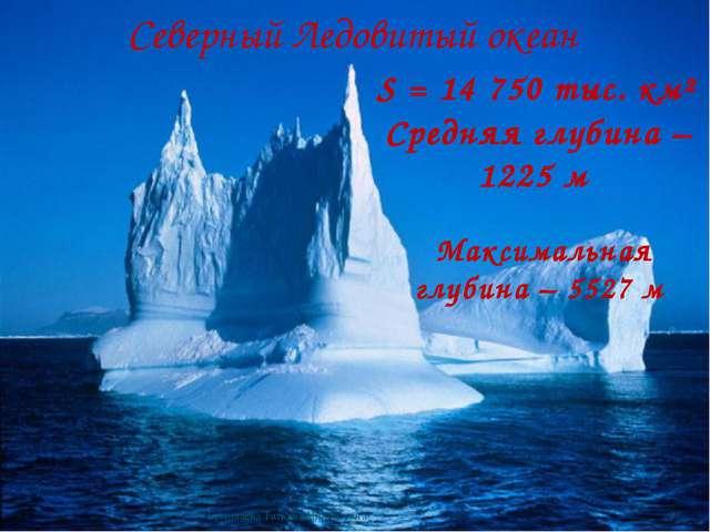 Северный Ледовитый океан S = 14 750 тыс. км² Средняя глубина – 1225 м Максима...