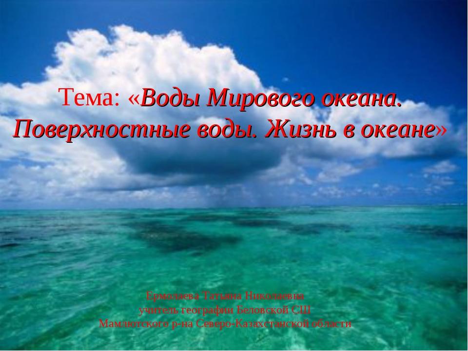 Тема: «Воды Мирового океана. Поверхностные воды. Жизнь в океане» Ермолаева Та...