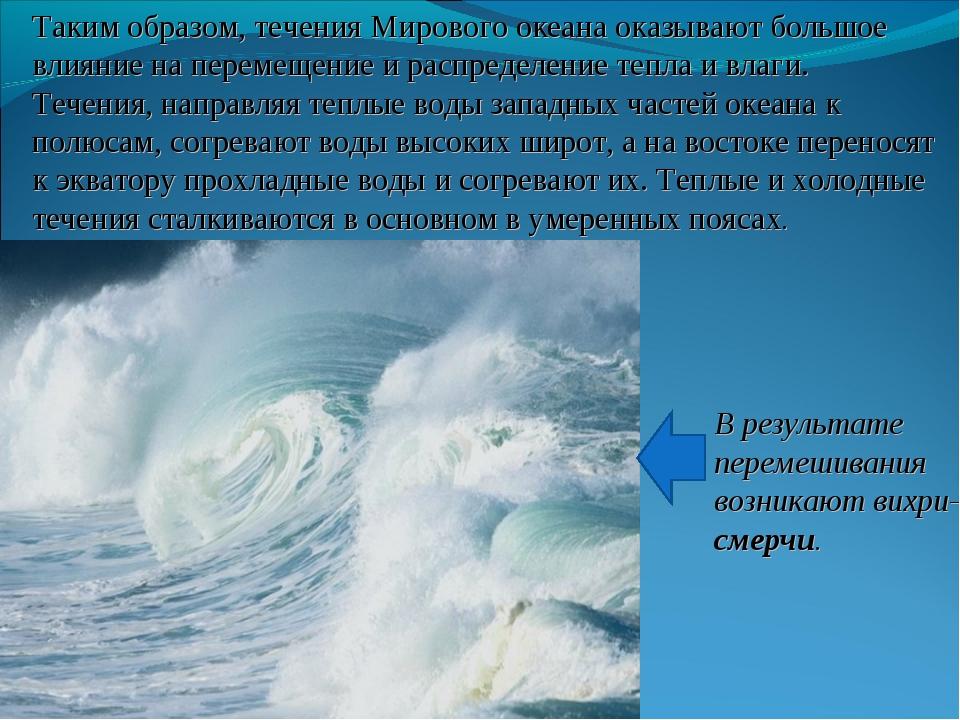 Таким образом, течения Мирового океана оказывают большое влияние на перемещен...