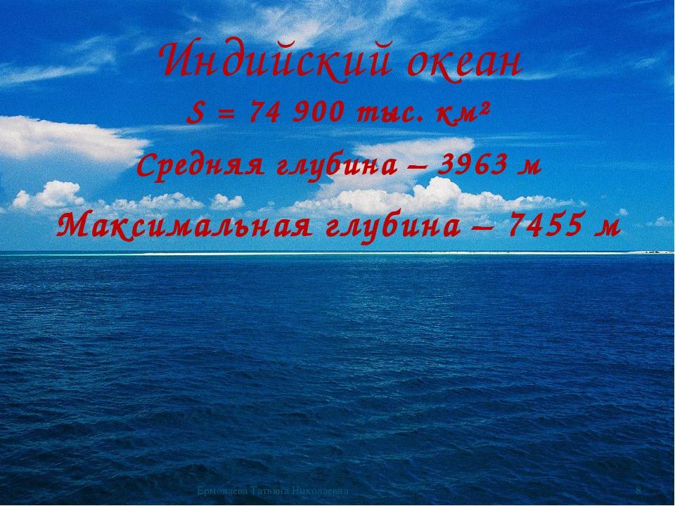 Индийский океан S = 74 900 тыс. км² Средняя глубина – 3963 м Максимальная глу...