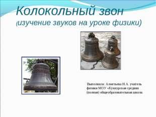 Колокольный звон (изучение звуков на уроке физики) Выполнила: Алметьева Н.А.