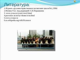 Литература: 1.Журнал «духовно-нравственное воспитание школе№1,1990г 2.Физика
