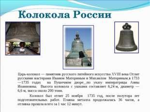 Колокола России Царь-колокол— памятник русского литейного искусства XVIII в