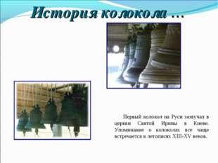 Первый колокол на Руси зазвучал в церкви Святой Ирины в Киеве. Упоминание о к