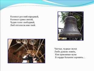 Колокол русский народный, Колокол храма святой, Чуден голос свободный, Люб о