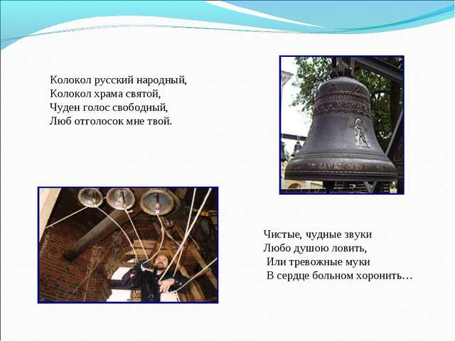 Колокол русский народный, Колокол храма святой, Чуден голос свободный, Люб о...