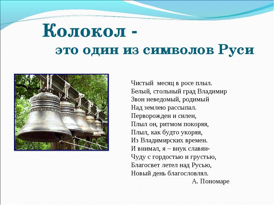 Колокол - это один из символов Руси Чистый месяц в росе плыл. Белый, стольны...