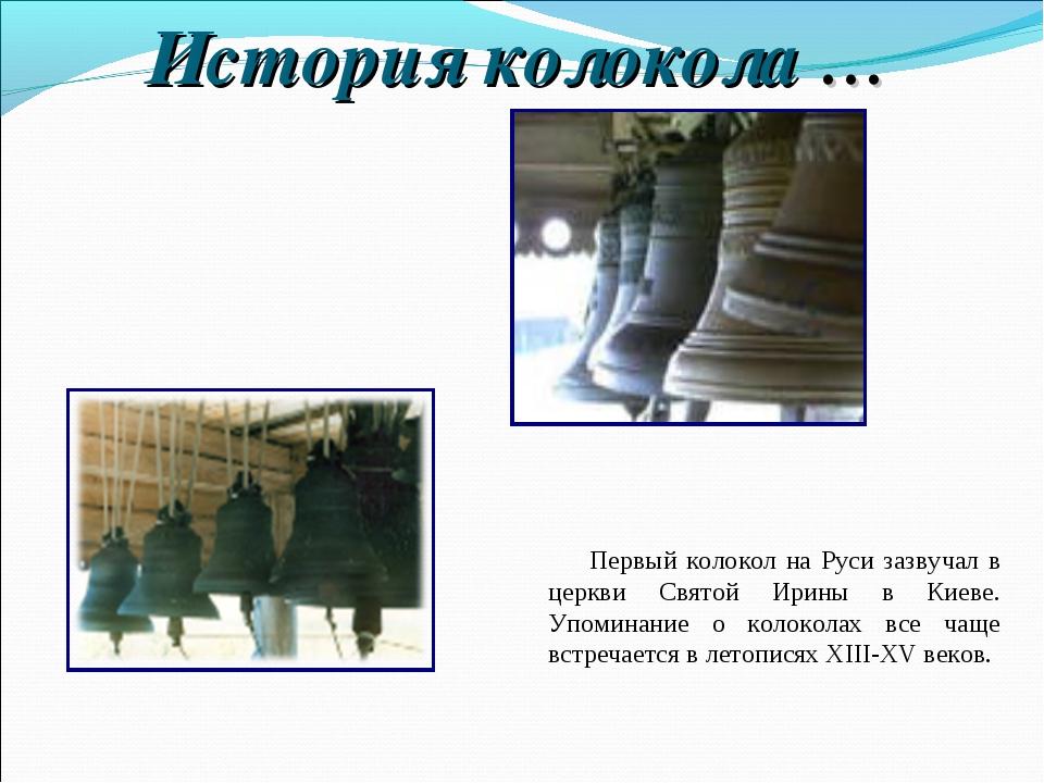 Первый колокол на Руси зазвучал в церкви Святой Ирины в Киеве. Упоминание о к...