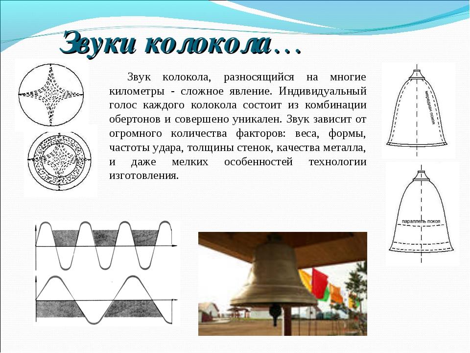 Звук колокола, разносящийся на многие километры - сложное явление. Индивидуал...