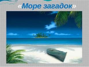 «Море загадок»