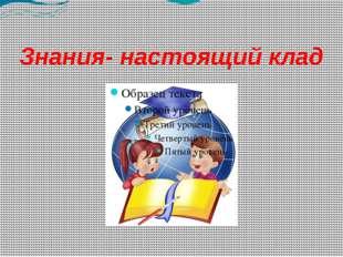 Знания- настоящий клад Образец текста Второй уровень Третий уровень Четвертый