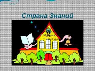 Страна Знаний Образец текста Второй уровень Третий уровень Четвертый уровень