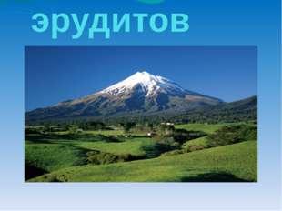 Гора эрудитов