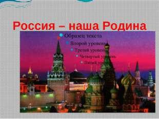 Россия – наша Родина Образец текста Второй уровень Третий уровень Четвертый у