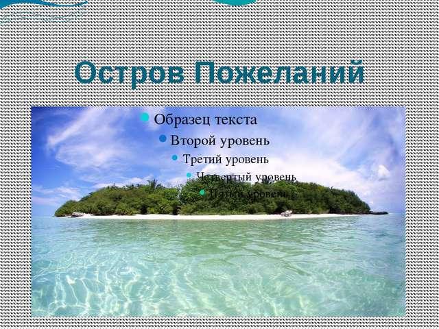 Остров Пожеланий Образец текста Второй уровень Третий уровень Четвертый урове...