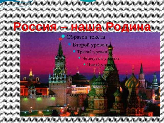 Россия – наша Родина Образец текста Второй уровень Третий уровень Четвертый у...