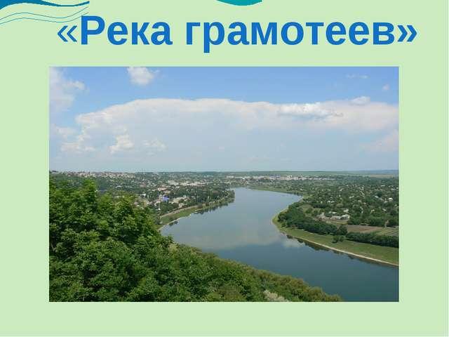 «Река грамотеев»