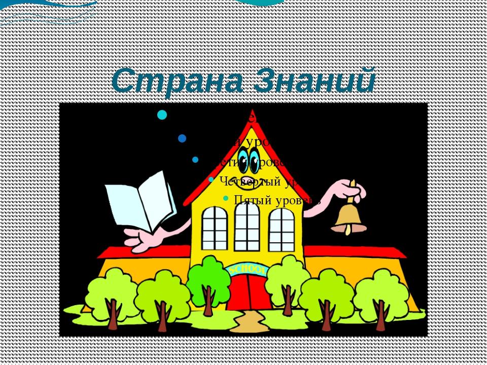Страна Знаний Образец текста Второй уровень Третий уровень Четвертый уровень...