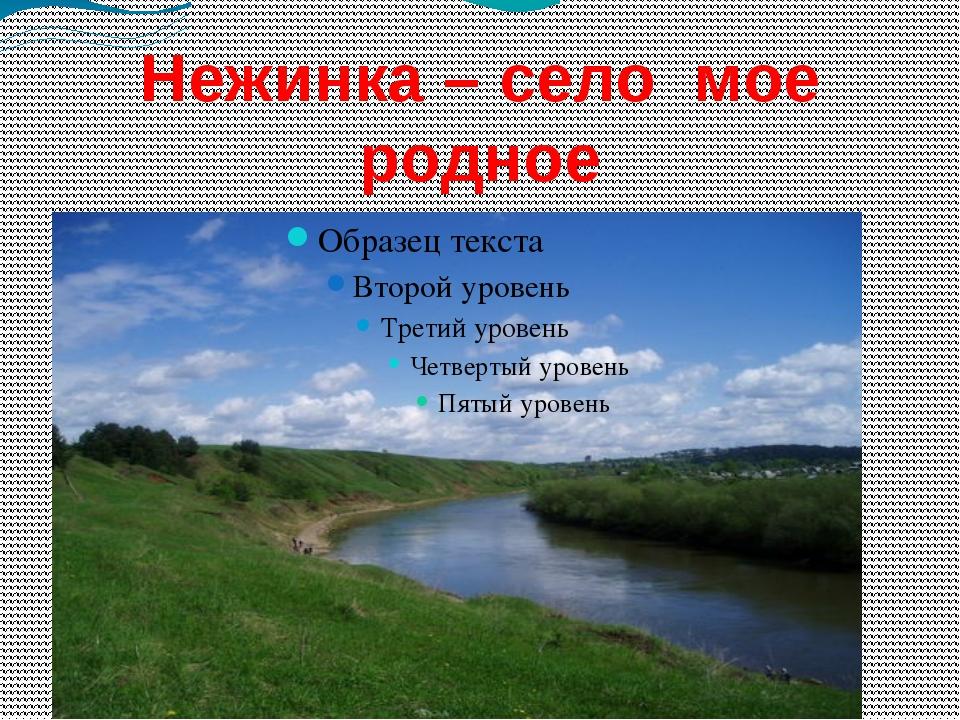 Нежинка – село мое родное Образец текста Второй уровень Третий уровень Четвер...