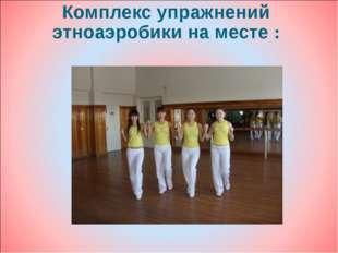 Комплекс упражнений этноаэробики на месте :