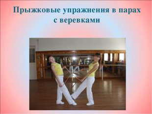 Прыжковые упражнения в парах с веревками
