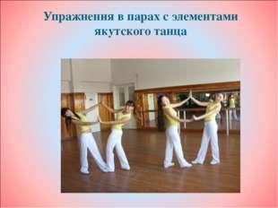 Упражнения в парах с элементами якутского танца