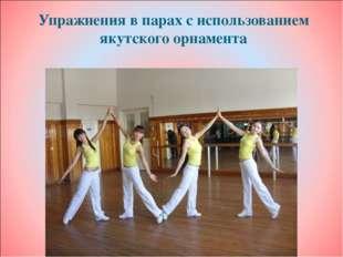Упражнения в парах с использованием якутского орнамента