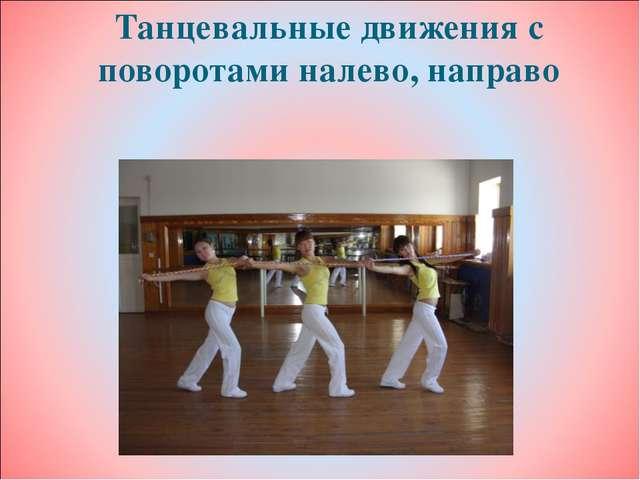 Танцевальные движения с поворотами налево, направо