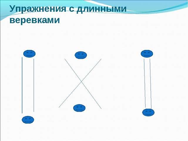 Упражнения с длинными веревками