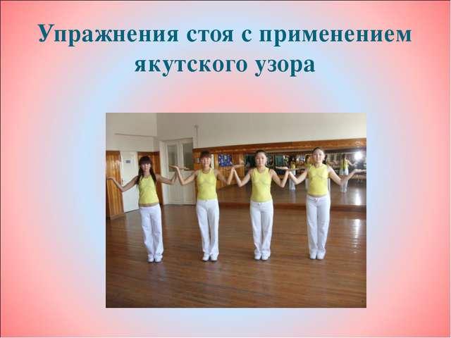 Упражнения стоя с применением якутского узора