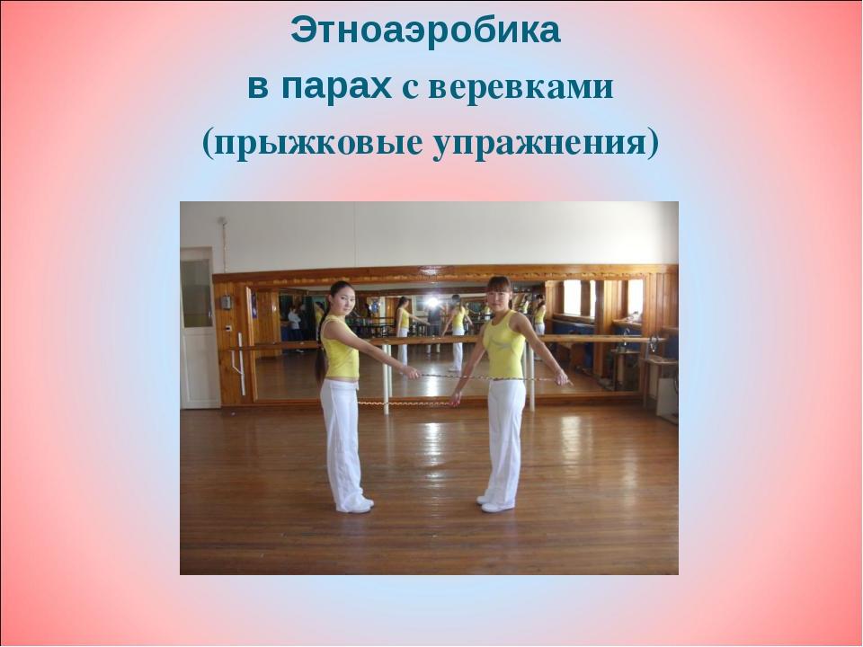 Этноаэробика в парах с веревками (прыжковые упражнения)