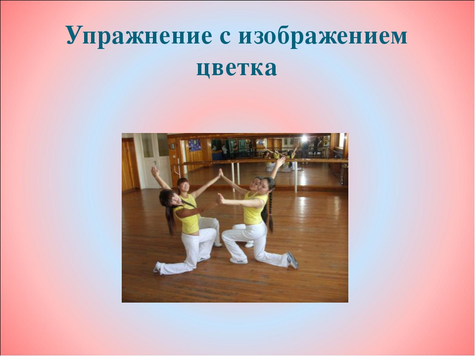 Упражнение с изображением цветка