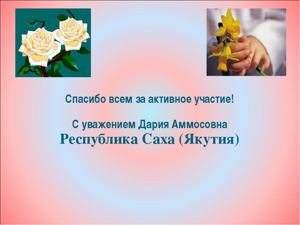 Спасибо всем за активное участие! С уважением Дария Аммосовна Республика Саха...