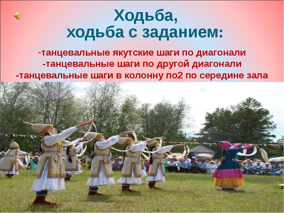 Ходьба, ходьба с заданием: танцевальные якутские шаги по диагонали -танцевал...