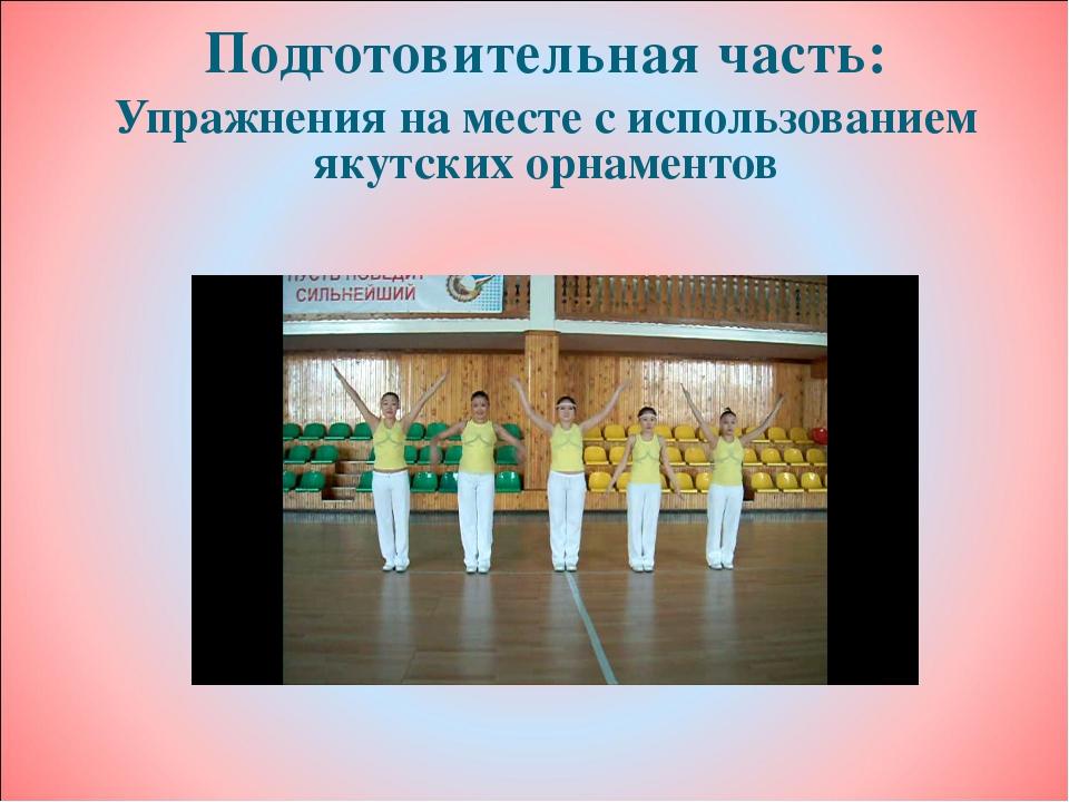 Подготовительная часть: Упражнения на месте с использованием якутских орнамен...