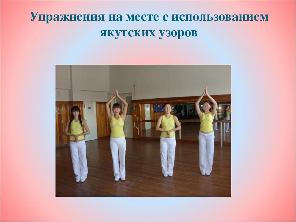 Упражнения на месте с использованием якутских узоров