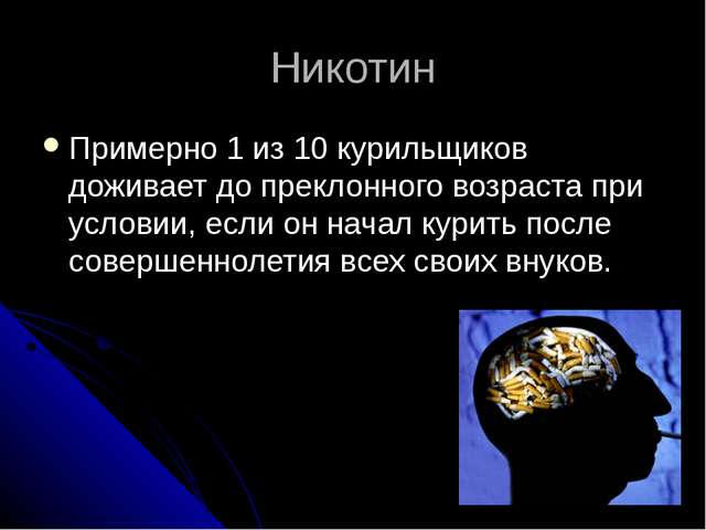 Никотин Примерно 1 из 10 курильщиков доживает до преклонного возраста при усл...