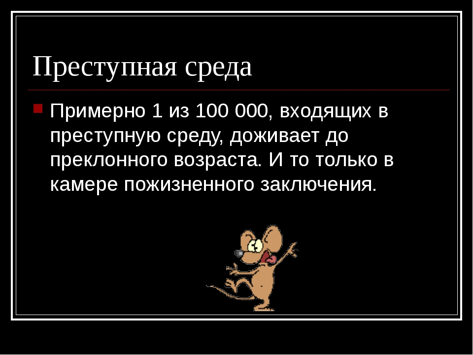 Преступная среда Примерно 1 из 100 000, входящих в преступную среду, доживает...