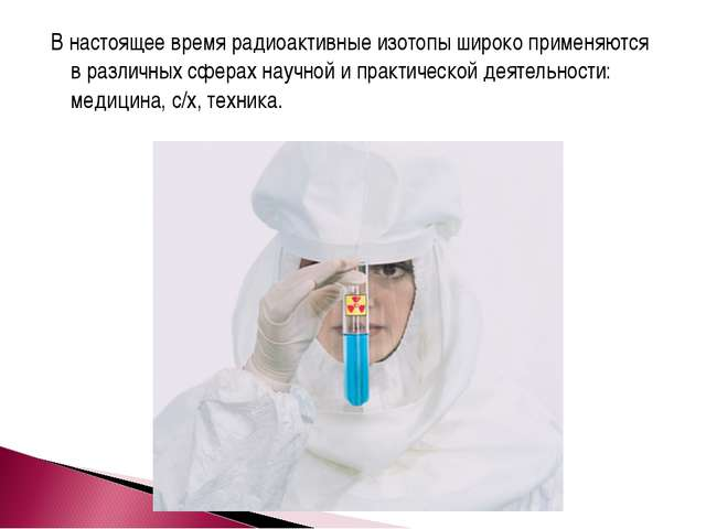 В настоящее время радиоактивные изотопы широко применяются в различных сферах...